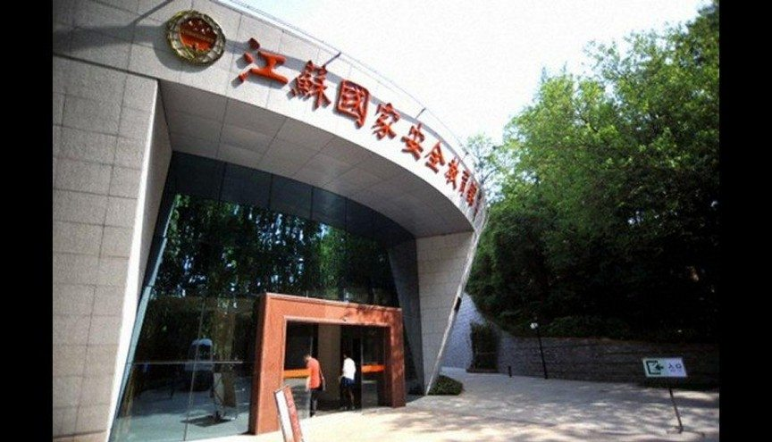 5-jiangsu-national-security-museum-chinajiansu-national-security-museum